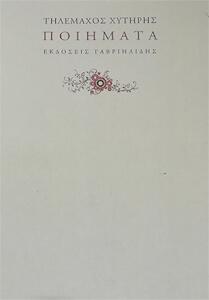Παρουσίαση ποιημάτων και ποιητικής διαδρομής κ. Τηλέμαχου Χυτήρη
